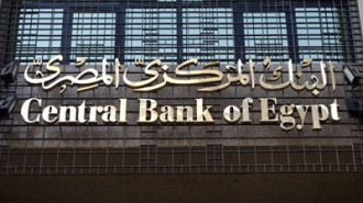 Central-bank-of-Egypt