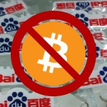 Baidu's Ban on Bitcoin Advertisement Will Affect Digital Currency Industry
